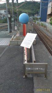 JR東海道本線大津駅ホームにある北緯35度のモニュメント